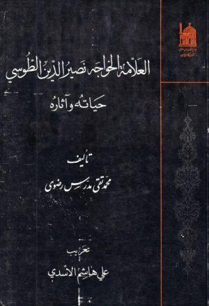 العلامة الخواجه نصير الدين الطوسي ، حياته وآثاره