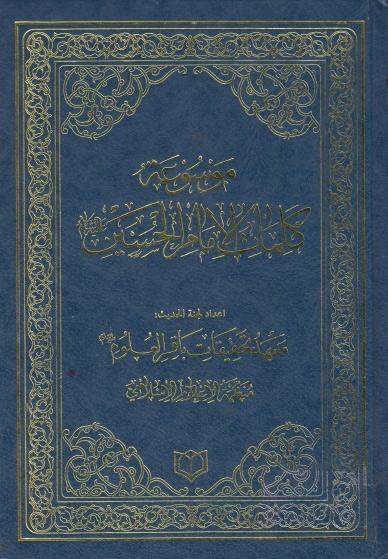 موسوعة كلمات الإمام الحسين عليه السلام