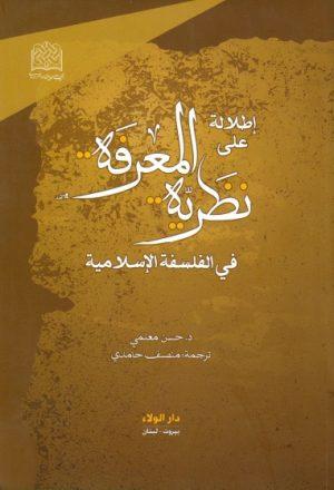 إطلالة على نظرية المعرفة ، في الفلسفة الإسلامية