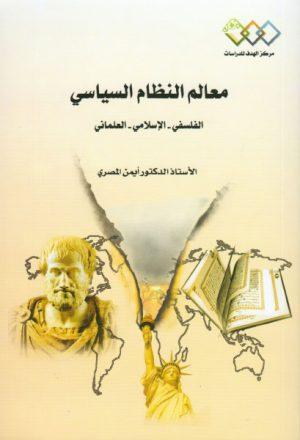 معالم النظام السياسي ، الفلسفي ، الإسلامي ، العلماني