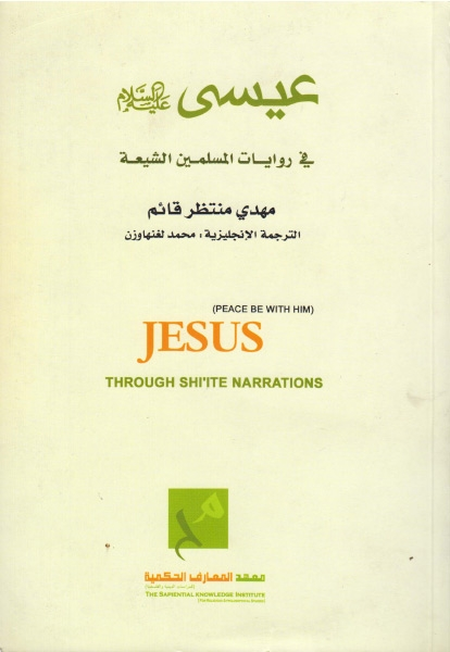 عيسى عليه السلام في روايات المسلمين الشيعة ، مع الترجمة الإنجليزية