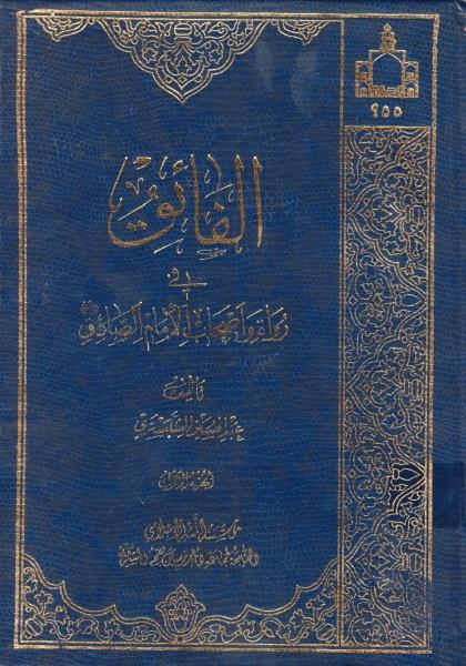 الفائق في رواة وأصحاب الإمام الصادق ع - ج1ج2