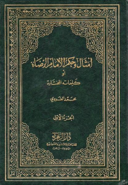 أمثال وحكم الإمام الرضا عليه السلام أو كلماته المختارة - ج1ج2