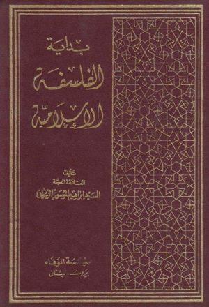 بداية الفلسفة الإسلامية