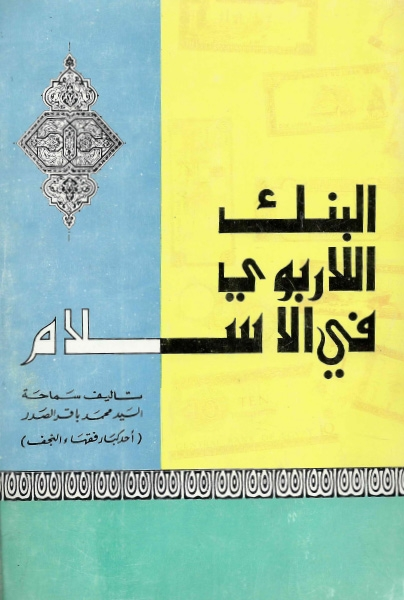 البنك اللاربوي في الإسلام