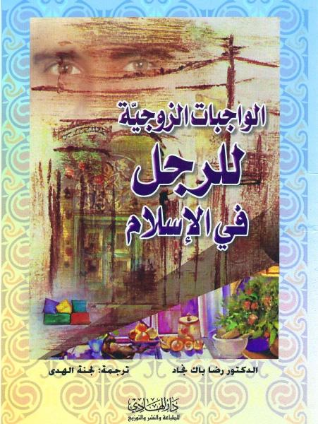 الواجبات الزوجية للرجل في الإسلام