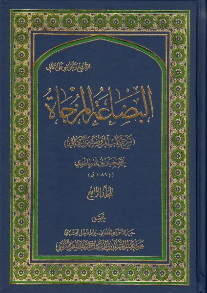 البضاعة المزجاة ، شرح كتاب الروضة من الكافي - أربعة أجزاء