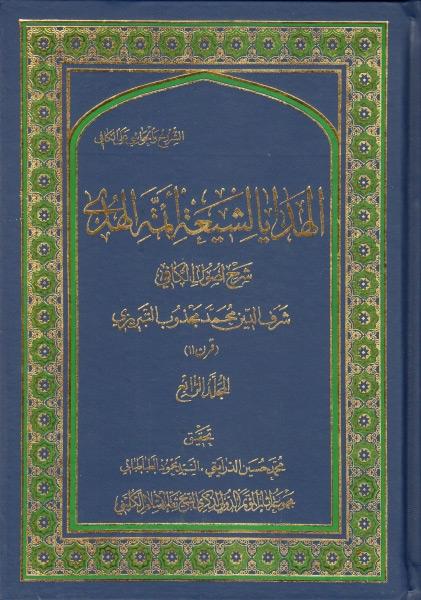 الهدايا لشيعة أئمة الهدى، (شرح أصول الكافي) - 4 أجزاء
