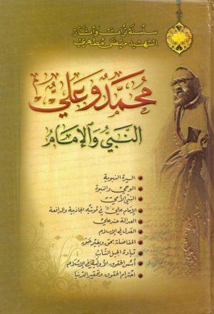 محمد وعلي النبي والإمام