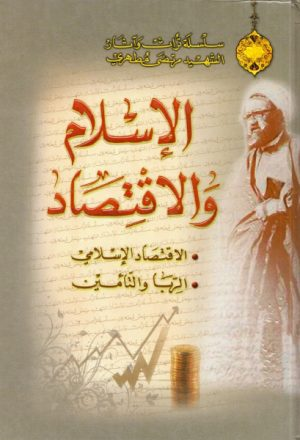 الإسلام والإقتصاد