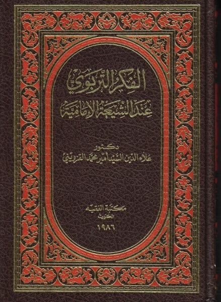 الفكر التربوي عند الشيعة الإمامية