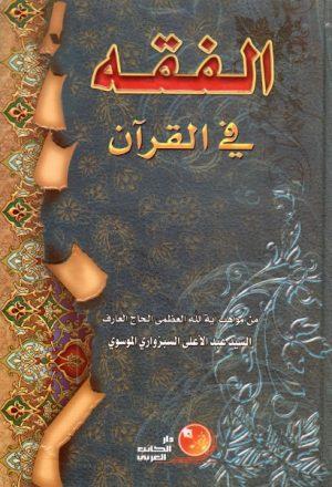 الفقه في القرآن