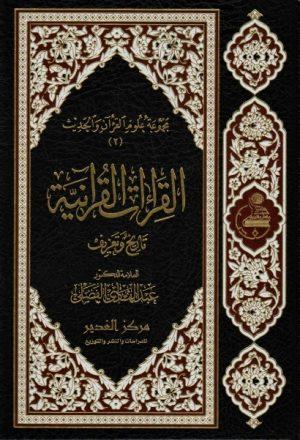 القراءات القرآنية ، تاريخ وتعريف