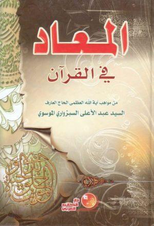 المعاد في القرآن