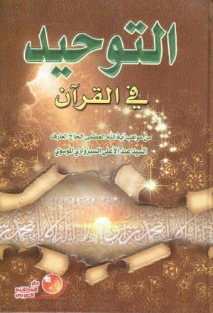 التوحيد في القرآن