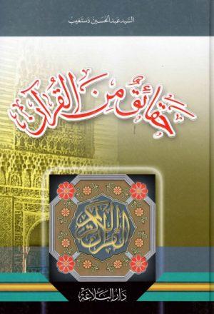حقائق من القرآن