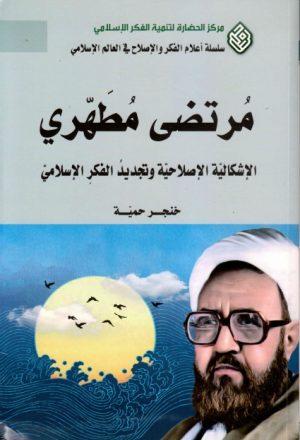 مرتضى مطهري ، الإشكالية الإصلاحية وتجديد الفكر الإسلامي