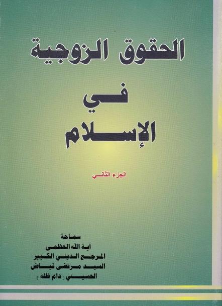 الحقوق الزوجية في الإسلام - ج1ج2
