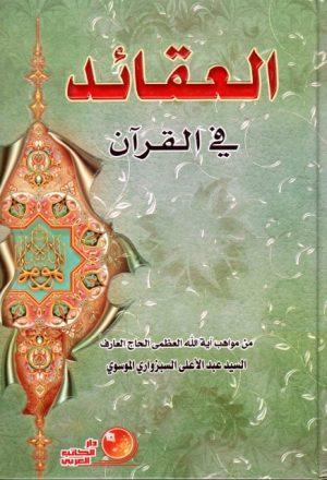 العقائد في القرآن