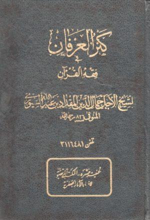 كنز العرفان في فقه القرآن - ج1ج2