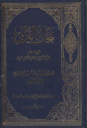 نفحات القرآن ، أسلوب جديد في التفسير الموضوعي للقرآن الكريم - 10 أجزاء