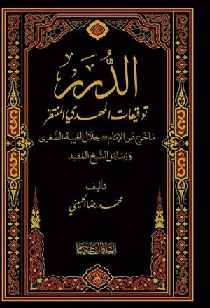 الدرر، توقيعات المهدي المنتظر، ما خرج عن الإمام خلال الغيبة الصغرى ورسائل الشيخ المفيد