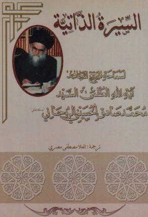 السيرة الذاتية، لسماحة المرجع المجاهد آية الله العظمي السيد محمد صادق الحسيني الروحاني
