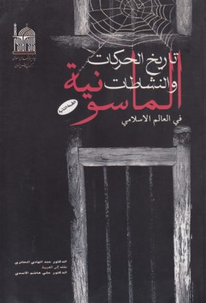 تاريخ الحركات والنشاطات الماسونية في العالم الاسلامي