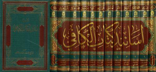 ترتيب أسانيد الكافي - 10 أجزاء ، 12 مجلد
