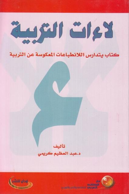 لاءات التربية ، كتاب يتدارس اللانطباعات المعكوسة عن التربية