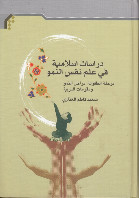 دراسات اسلامية في علم نفس النمو ، مرحلة الطفولة ، مرحلة النمو ومقومات التربية