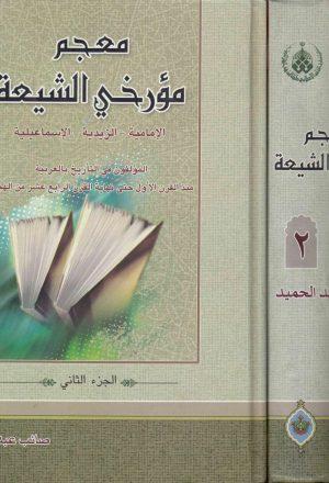 معجم مؤرخي الشيعة ، الإمامية ، الزيدية ، الإسماعيلية - ج1ج2