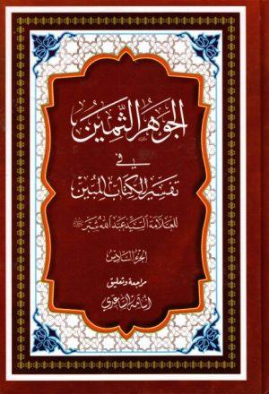 الجوهر الثمين ، في تفسير الكتاب المبين - 6 أجزاء