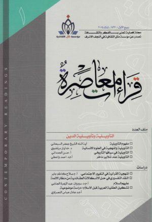 قراءات معاصرة ، العدد (01) التأويلية وتأويلية الدين ، ربيع الأول 1437، شتاء 2015