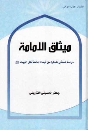 ميثاق الإمامة ، دراسة تغطي شطرا من أبعاد إمامة أهل البيت ع
