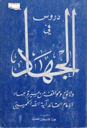 دروس في الجهاد ، وثائق ومواقف من مسيرة جهاد الإمام القائد آية الله الخميني