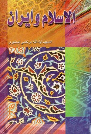 الإسلام وإيران