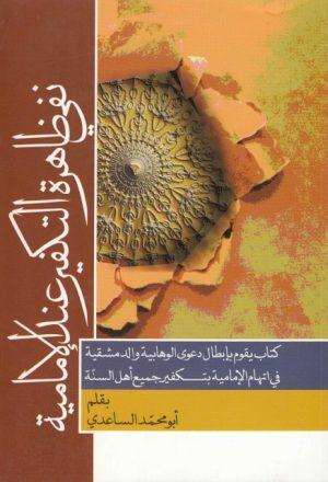 نفي ظاهرة التكفير عند الإمامية
