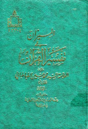 الميزان في تفسير القرآن – 20 جزء