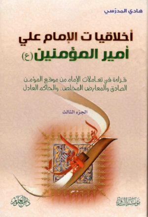 أخلاقيات الإمام علي أمير المؤمنين (ع) - ج1ج2ج3