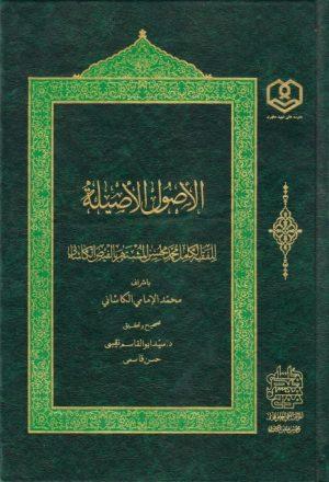 كتاب الوافي للفيض الكاشاني