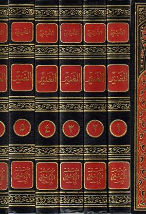 الغدير في الكتاب والسنة والأدب - 11 جزء