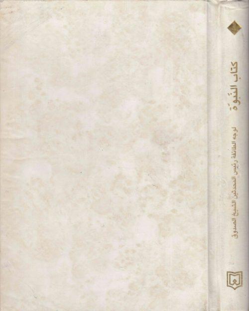 كتاب النبوة