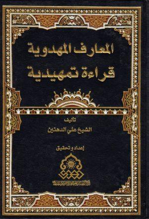 المعارف المهدوية، قراءة تمهيدية