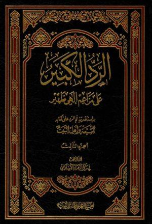 الرد الكبير على مزاعم إلهي ظهير ، دراسة نقدية في الرد على كتابه الشيعة وأهل البيت - ثلاثة أجزاء