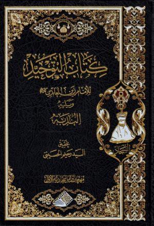 كتاب التوحيد - ويليه موشحات وندب الإمام زين العابدين ع