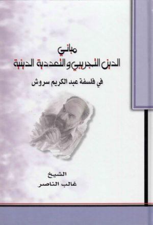 مباني الدين التجريبي والتعددية الدينية في فلسفة عبد الكريم سروش