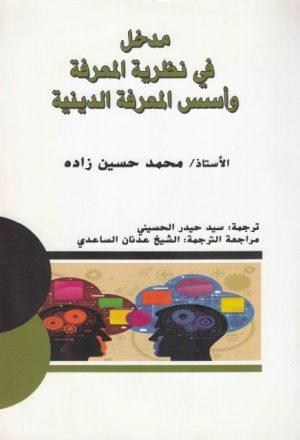 مدخل في نظرية المعرفة وأسس المعرفة الدينية