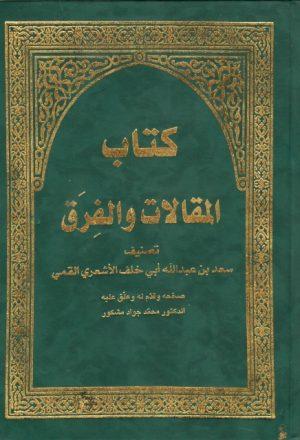 كتاب الفرق والمقالات