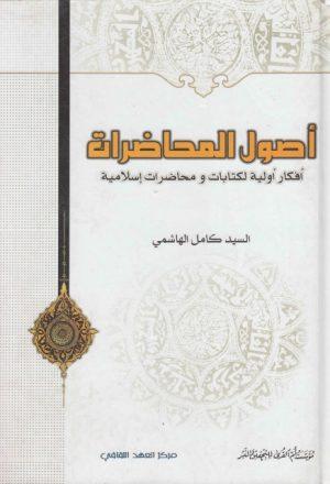 أصول المحاضرات ، أفكار أولية لكتابات ومحاضرات إسلامية